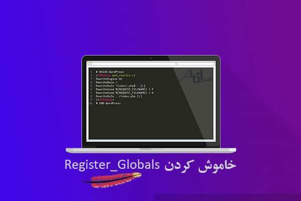 خاموش کردن Register_Globals از طریق فایل .htaccess