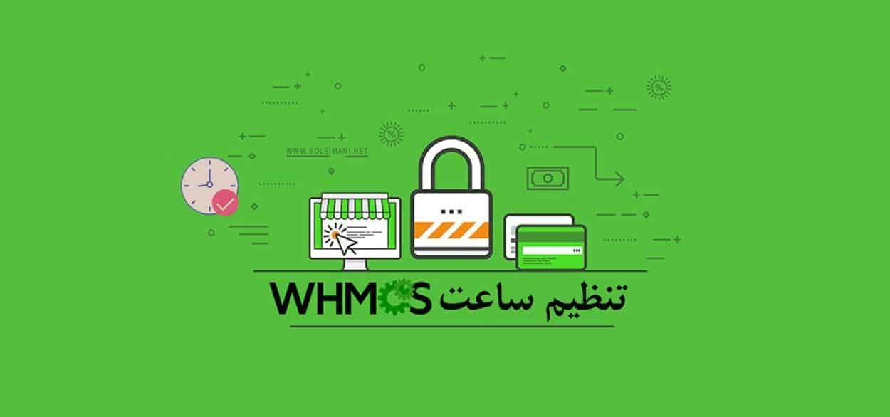 تنظیم ساعت در whmcs با configuration.php