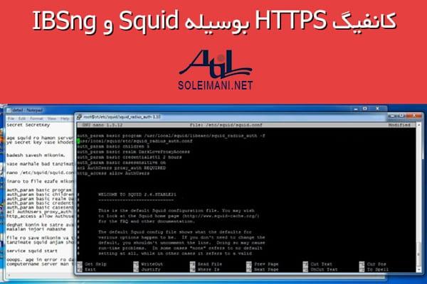آموزش تصویری کانفیگ HTTPS بوسیله Squid و IBSng