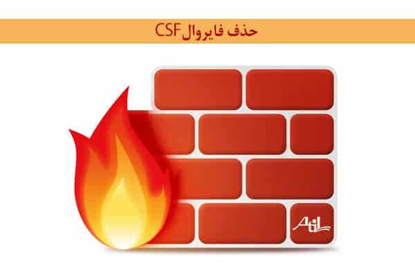 حذف فایروال csf